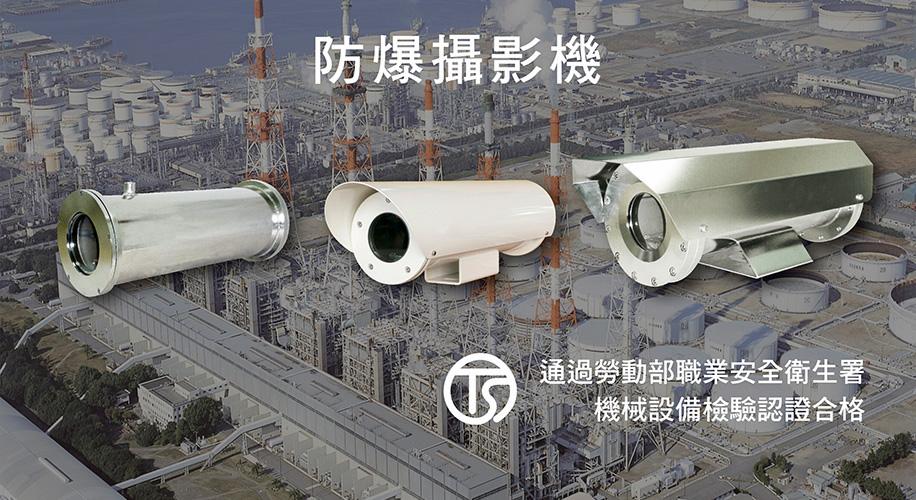 防爆攝影機-TS認證